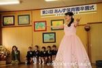 卒園式で村上彩子さんがお祝いの歌を歌ってくださいました