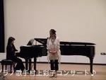 2010-09-12村上彩子コンサート-5.JPG