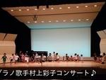 2010-09-12村上彩子コンサート-7.JPG