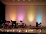 2010-09-12村上彩子コンサート-10.JPG