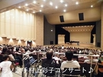 2010-09-12村上彩子コンサート-11.JPG
