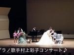 2010-09-12村上彩子コンサート-14.JPG