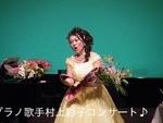 2010-09-12村上彩子コンサート-15.JPG