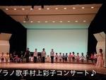 20100912村上彩子コンサートー9.JPG