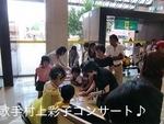 20100912村上彩子コンサート-2.JPG