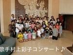 20100912村上彩子コンサートー4.JPG