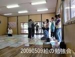 絵の勉強会ー2.JPG