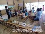 絵の勉強会ー4.JPG