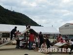 20091018運動会-1.JPG